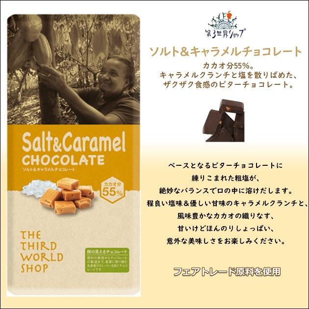 ソルト&キャラメルチョコレート