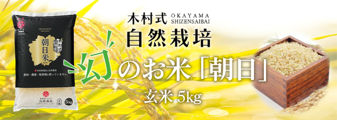 木村式自然栽培 幻のお米「朝日」