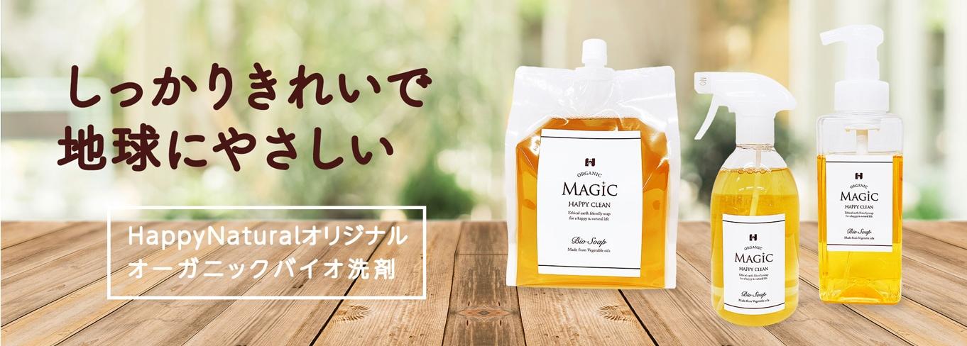 オーガニックバイオ洗剤 HAPPY CLEAN MAGIC