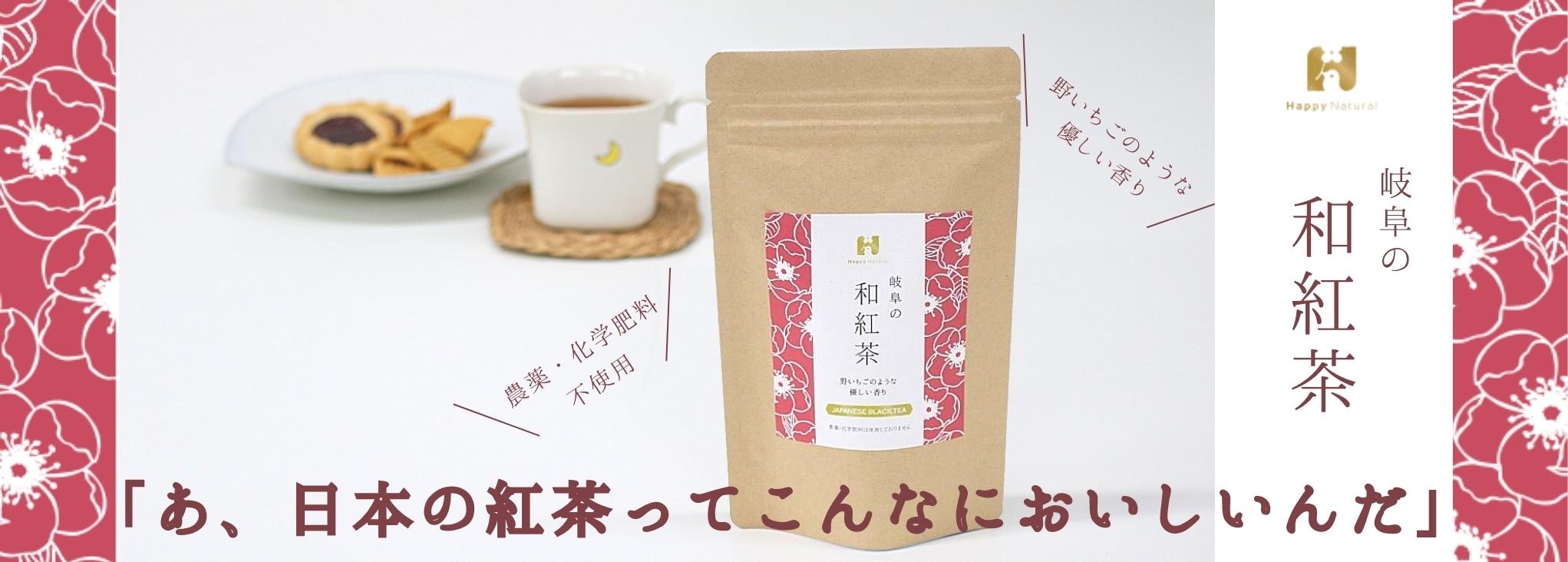 岐阜の和紅茶