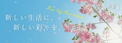 新しい生活に、新しい彩りを