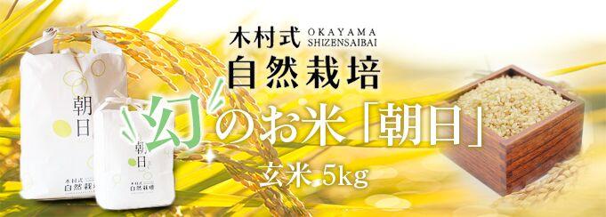 木村式玄米「朝日」