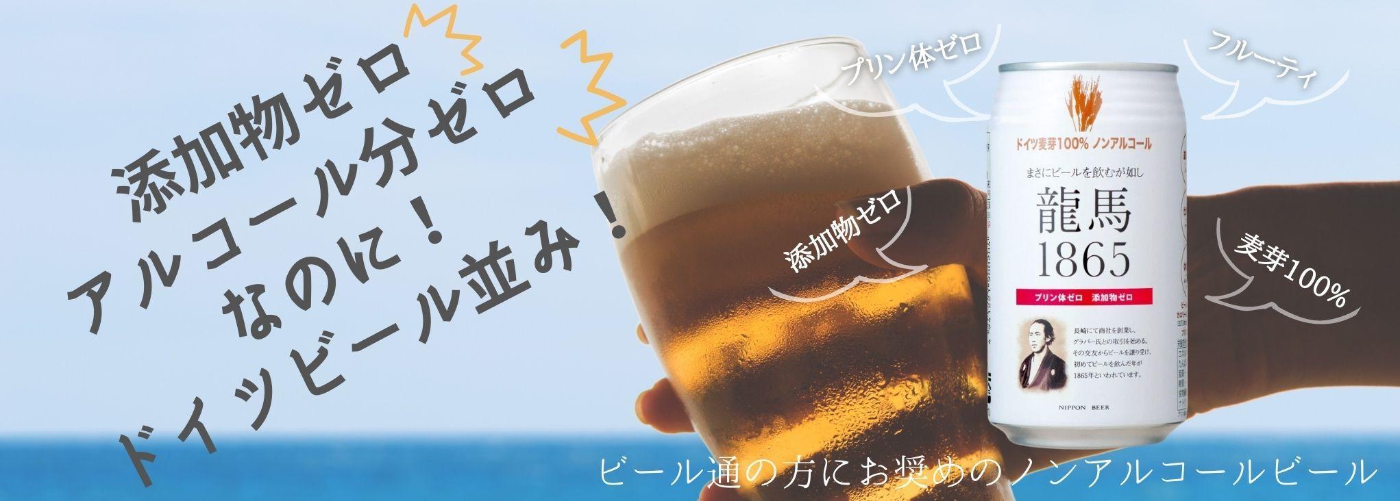 のんあるビール