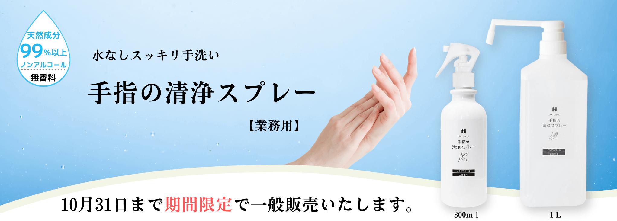 手指清浄一般販売