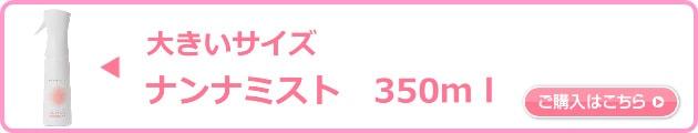 ナンナ350ml