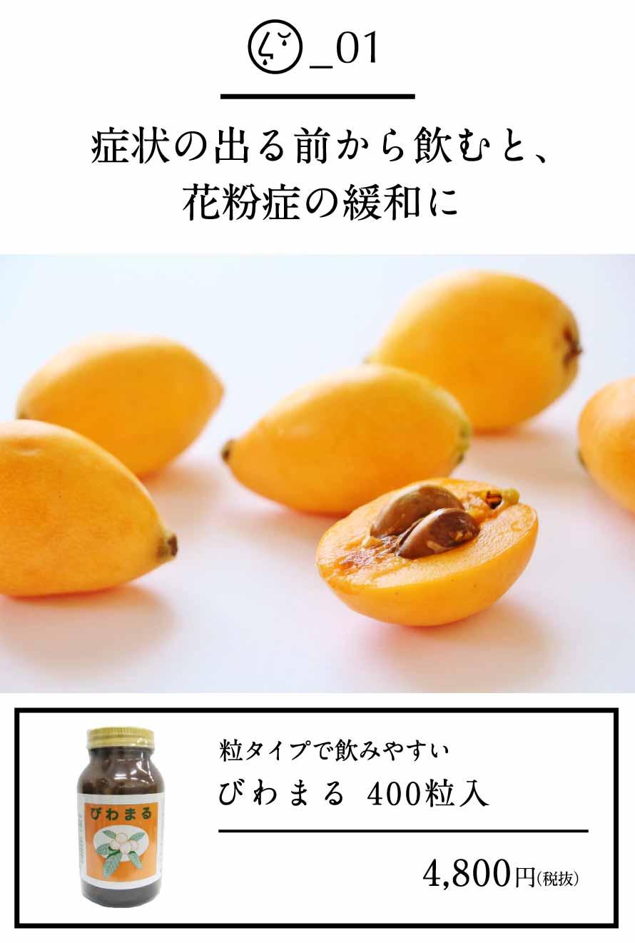"""""""薬に頼らない、花粉症"""""""