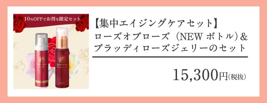 """""""ローズ"""""""