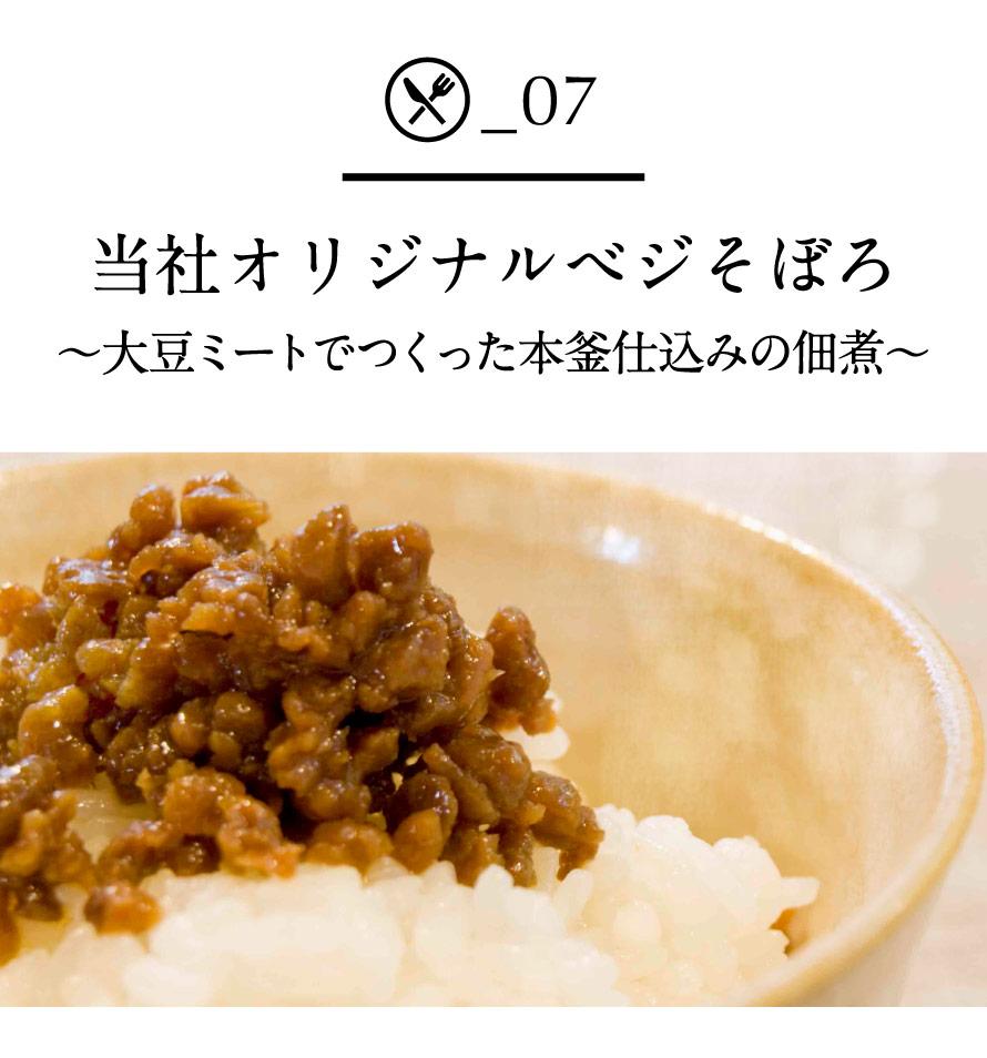 """""""べじそぼろ"""""""