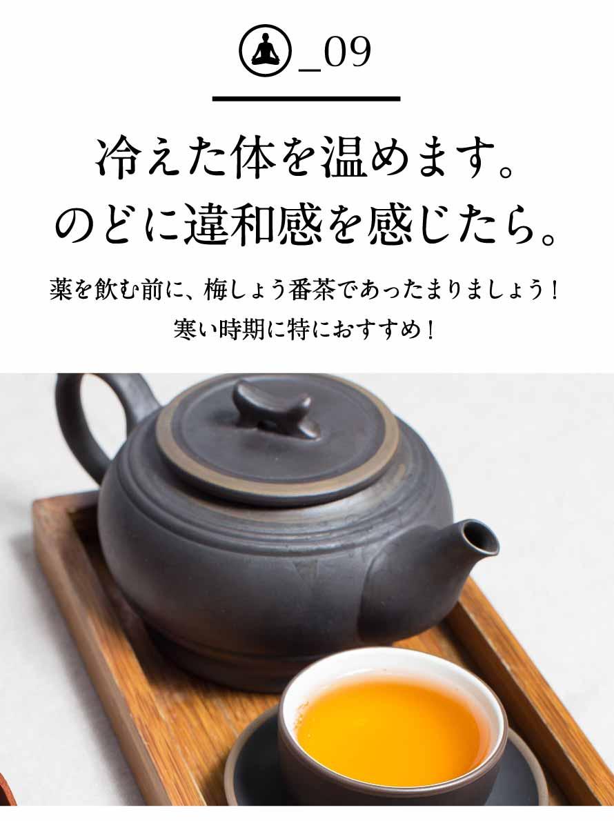"""""""梅しょう番茶"""""""