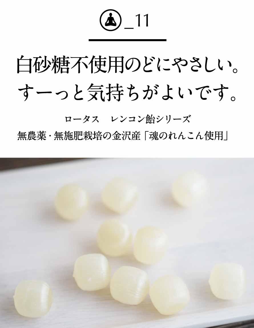 """""""ロータスキャンディー"""""""