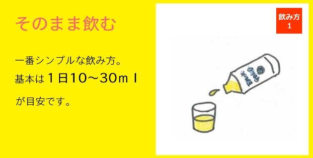 シンプル派飲み方