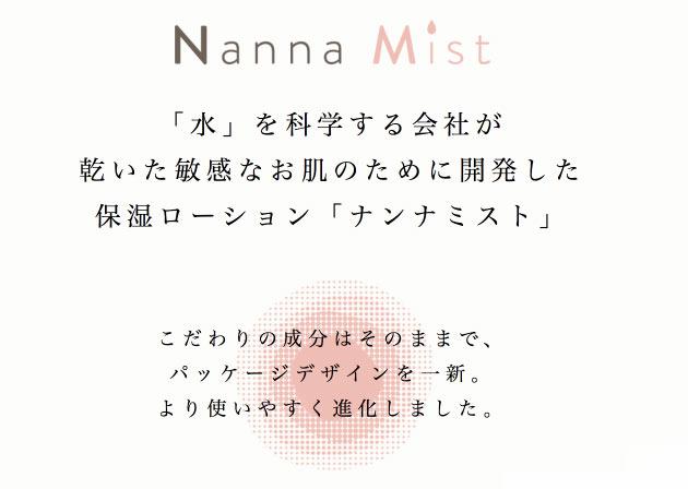 """""""ナンナミスト"""""""
