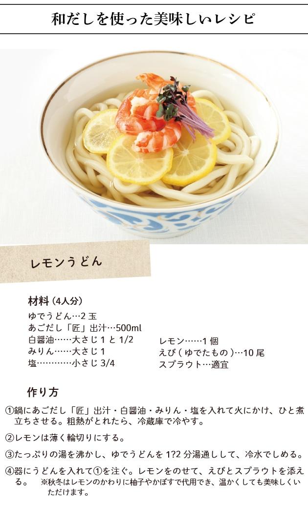 和だしを使った美味しいレシピ