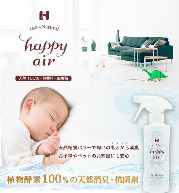 植物酵素100%の天然消臭・抗菌剤「ハッピーエアー」