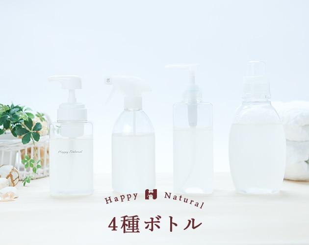 ハッピーナチュラル4種ボトル