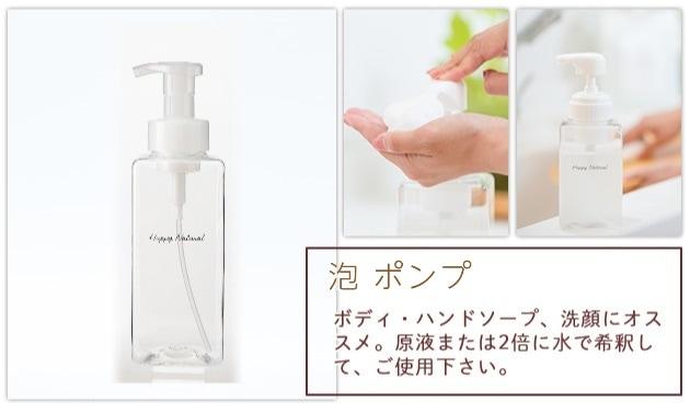 泡ボトル:ボディ・ハンドソープ、洗顔にオススメ。原液または2倍に水で希釈してご使用下さい。