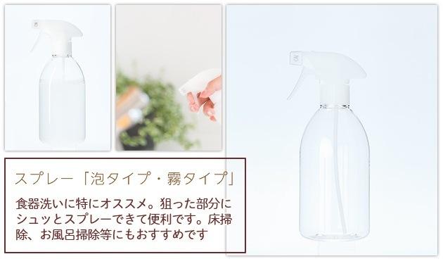 スプレーボトル:食器洗いに特にオススメ。狙った部分にシュッとスプレーできて便利です。床掃除、お風呂掃除等にもおすすめです。