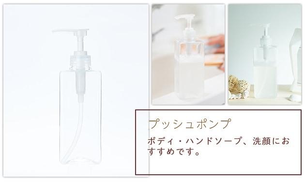 プッシュボトル:ボディ・ハンドソープ、洗顔におすすめです。