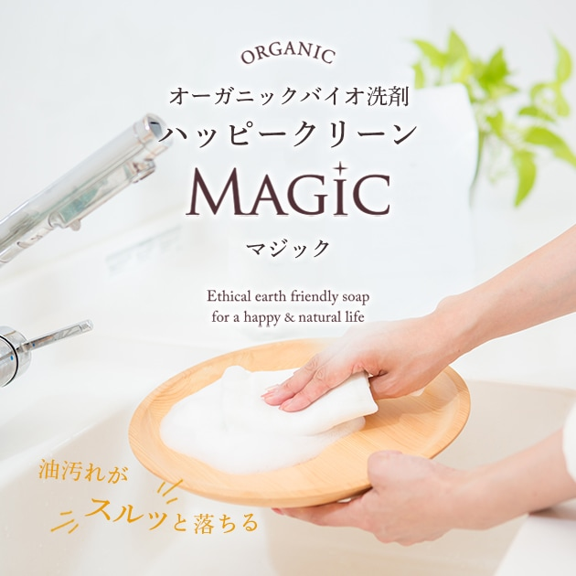 オーガニックバイオ洗剤「ハッピークリーンマジック」