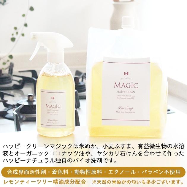 合成界面活性剤・着色料・動物性原料・エタノール・パラベン不使用
