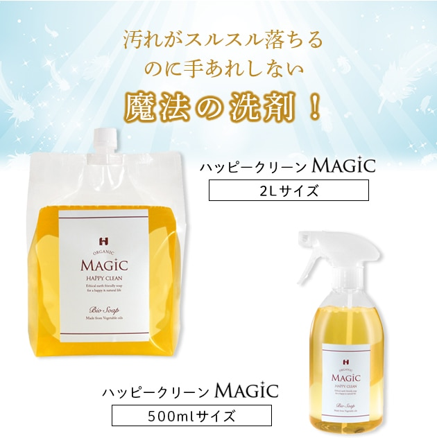 汚れがスルスル落ちるのに手あれしない魔法の洗剤!