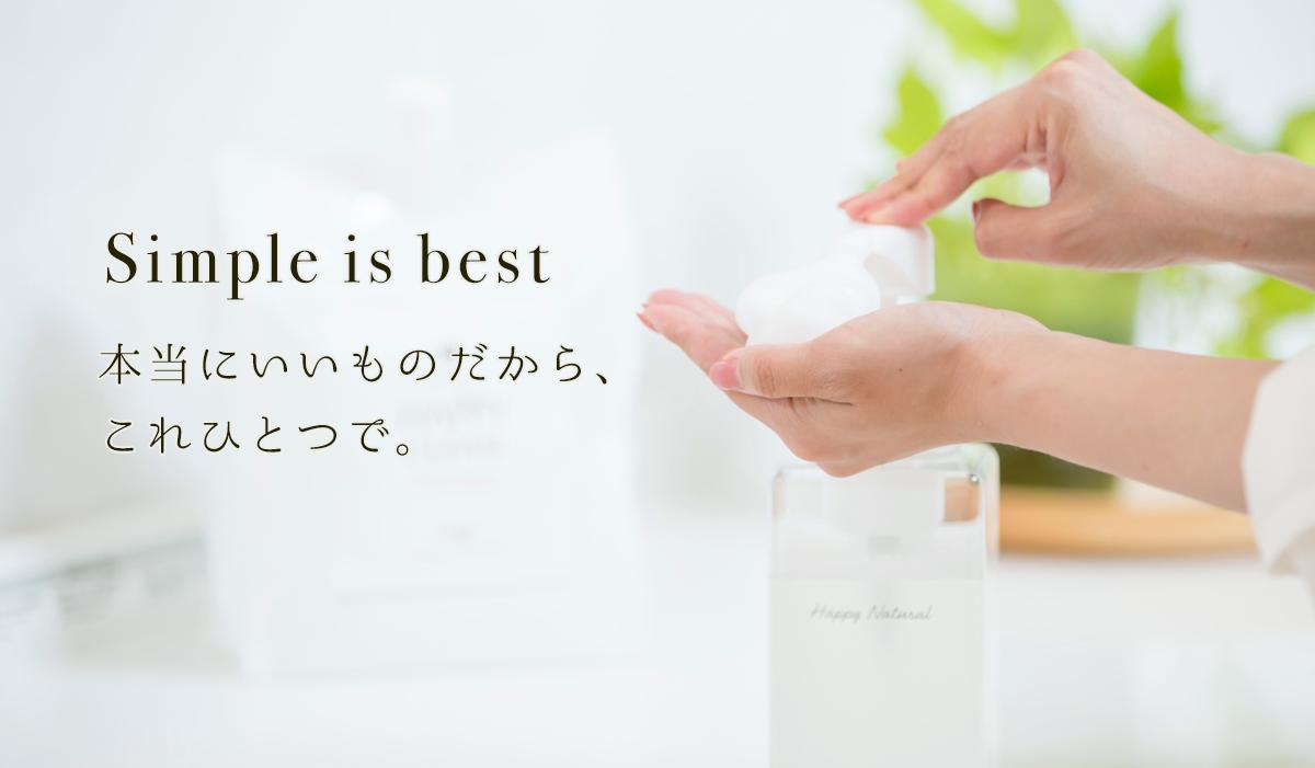 Simple is best 本当にいいものだから、これひとつで。