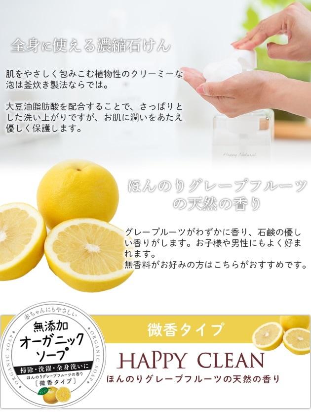 ほんのりグレープフルーツの天然の香り「HAPPYCLEAN」微香タイプ