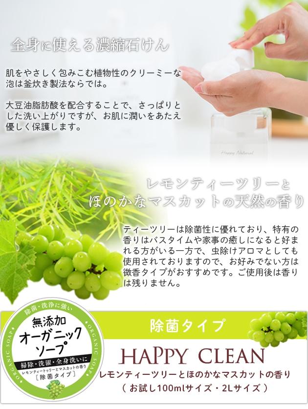 レモンティーツリーとほのかなマスカットの天然の香り「HAPPYCLEAN」除菌タイプ