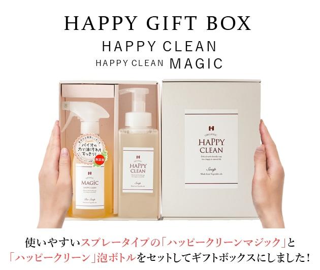 ハッピークリーン・ハッピークリーンマジックGIFT BOX