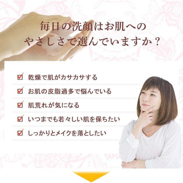 毎日の洗顔はお肌へのやさしさで選んでいますか?