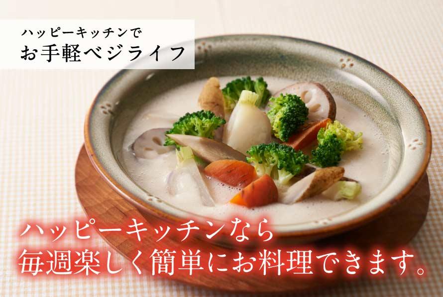 """""""ハッピーキッチン"""""""