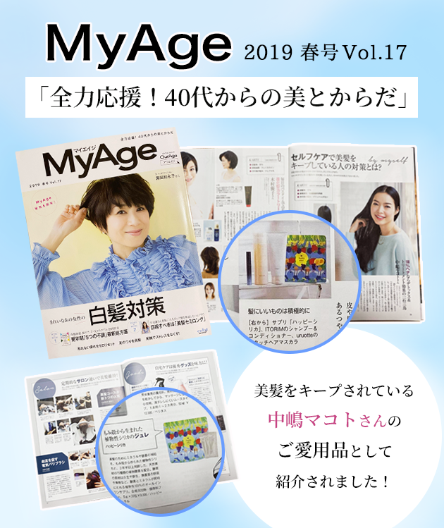MyAge「全力応援!40代からの美とからだ」で紹介されました