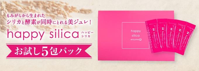 シリカ発売記念キャンペーン