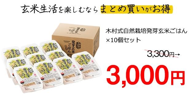 10個セットはお得な3000円