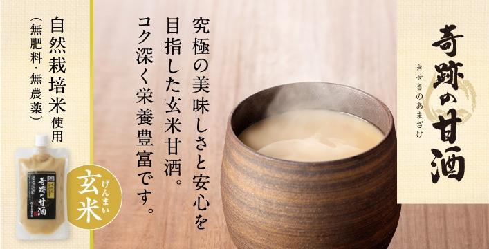 奇跡の甘酒 究極の美味しさと安心を目指した玄米甘酒。コク深く栄養豊富です。 自然栽培米使用(無肥料・無農薬)