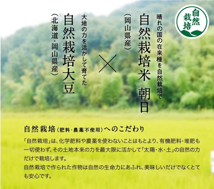 晴の国の在来種を自然栽培で「自然栽培米 朝日(岡山県産)×大地の力を活かして育てた「自然栽培大豆(北海道・岡山県産) 自然栽培(肥料・農薬不使用)へのこだわり 「自然栽培」は、化学肥料や農薬を使わないことはもとより、有機肥料・堆肥も一切つかわず、その土地本来の力を最大限に活かして「太陽・水・土」の自然の力だけで栽培します。自然栽培で作られた作物は自然の生命力にあふれ、美味しいだけでなくとても安心です。