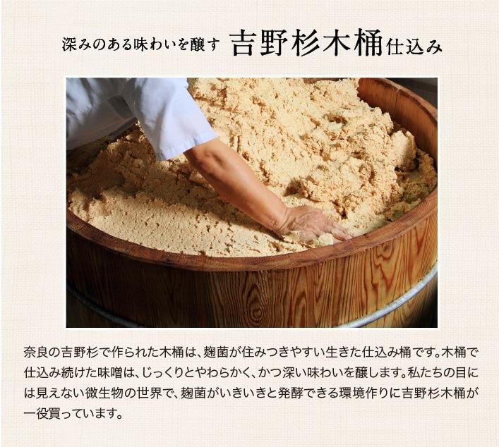 深みのある味わいを醸す吉野杉木桶仕込み 奈良の吉野杉で作られた木桶は、麹菌が住みつきやすい生きた仕込み桶です。木桶で仕込み続けた味噌は、じっくりとやわらかく、かつ深い味わいを醸します。私たちの目には見えない微生物の世界で、麹菌がいきいきと醗酵できる環境作りに吉野杉木桶が一役買っています。