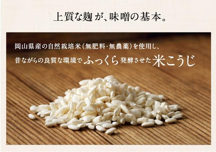 上質な麹が、味噌の基本。 岡山県産の自然栽培米(無肥料・無農薬)を使用し、昔ながらの良質な環境でふっくら発酵させた米こうじ