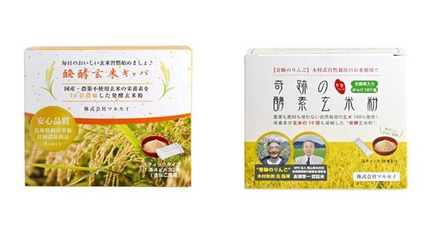 醗酵玄米ギャバと奇跡の酵素玄米粉