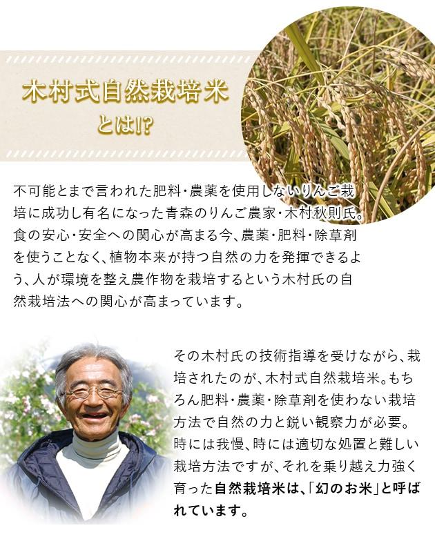岡山県産木村式自然栽培米100%玄米黒酢
