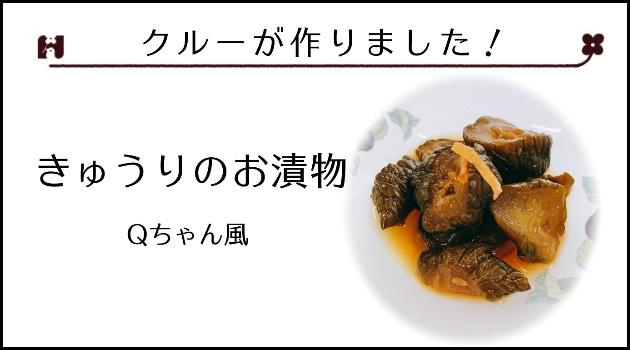 クルー-のレシピ