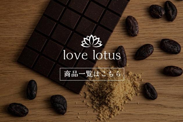 lovelotus