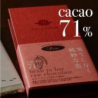 非焙煎カカオのチョコレート_果てしなく純粋な恋