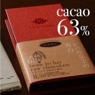 非焙煎カカオのチョコレート_シバの女王の告白