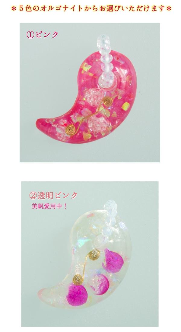 *5色のオルゴナイトからお選びいただけます。 �ピンク �透明ピンク 美帆愛用中!