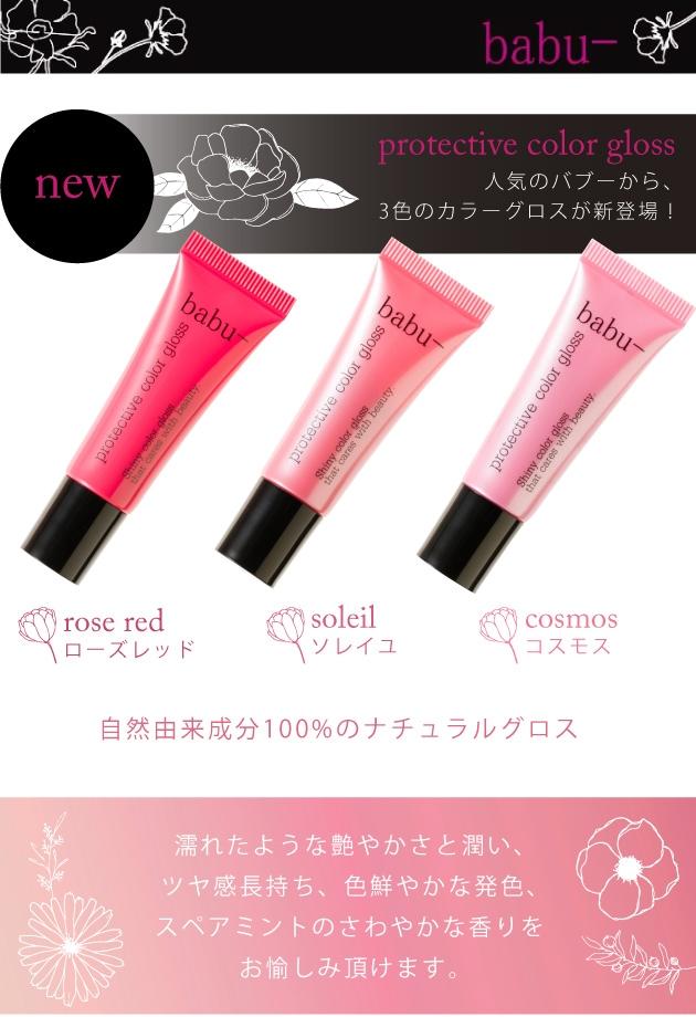 protective color gloss