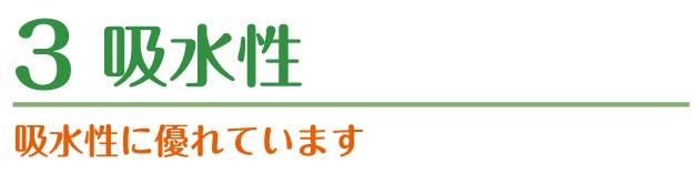"""""""竹布の特徴"""""""
