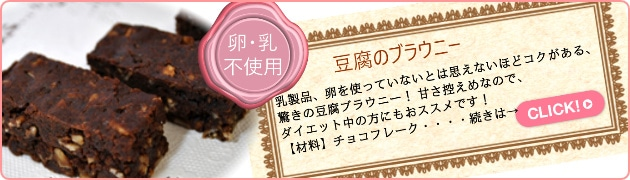 豆腐のブラウニー
