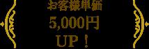 お客様単価5,000円UP