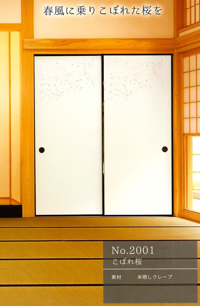 こぼれ桜の襖紙を施工したお部屋